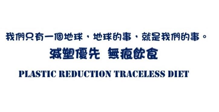 04/23/2018.減塑優先、無痕飲食   Plastic Reduction Traceless Diet