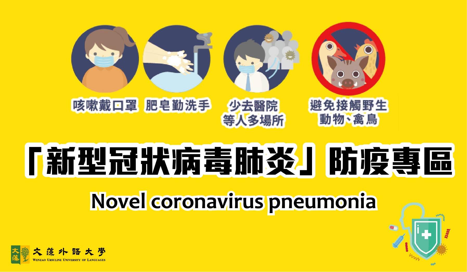 新型冠狀病毒肺炎「Novel coronavirus pneumonia」防疫專區