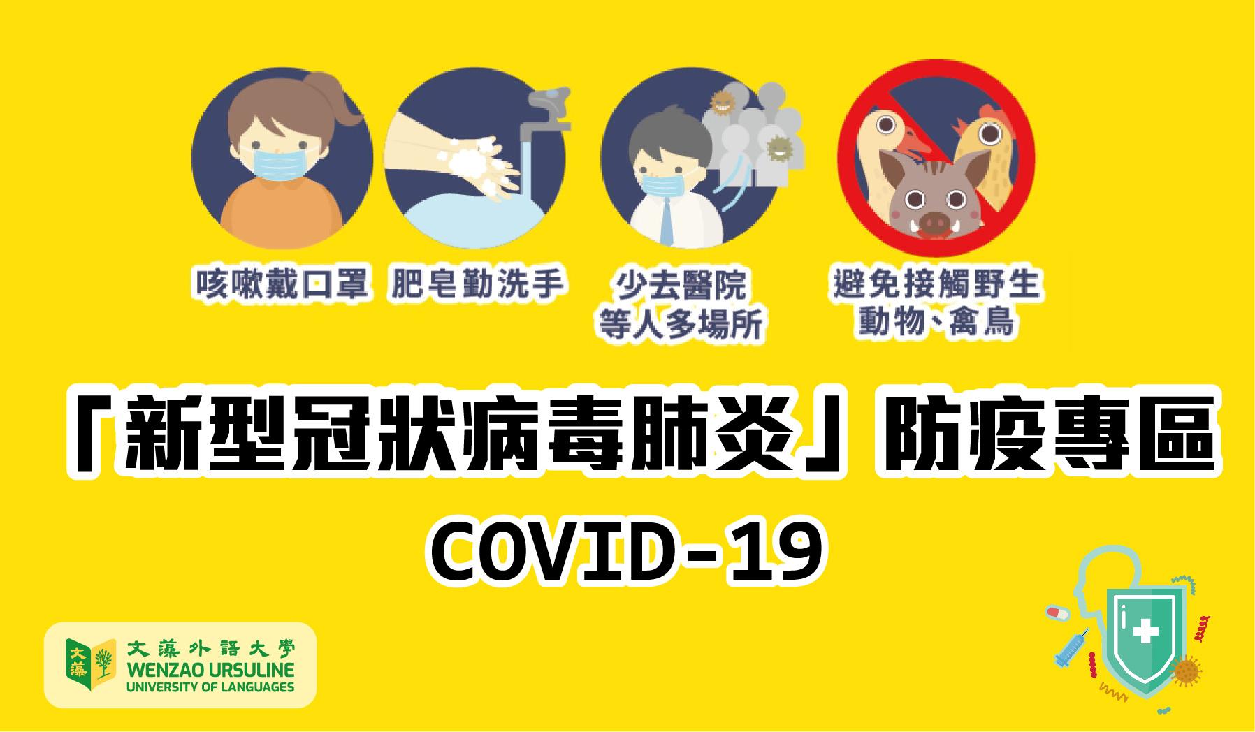 新型冠狀病毒肺炎「COVID-19」防疫專區