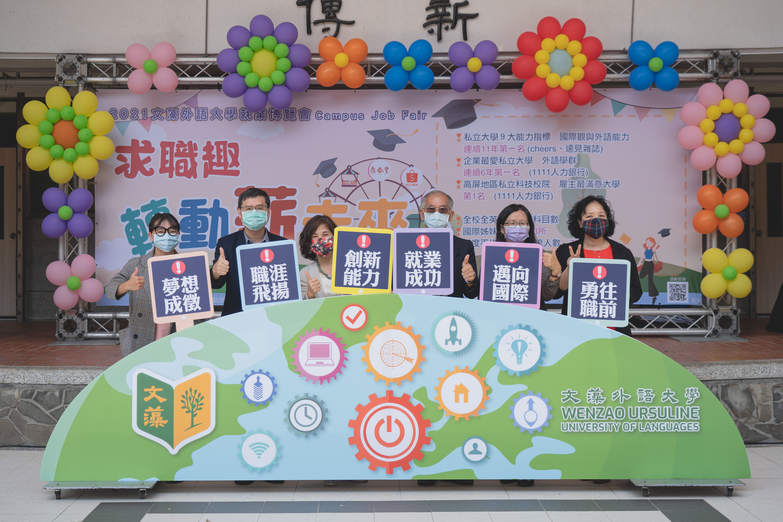 04/28/2021 2021文藻外語大學就業博覽會--「求職趣 轉動薪未來」