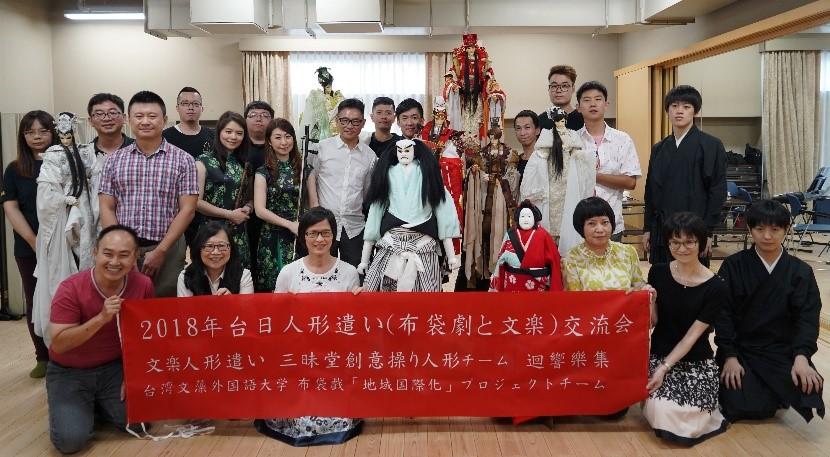 07/03/2018.文藻外大輸出布袋戲文化  台日戲偶交流激出創作火花