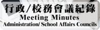 行政校務會議記錄